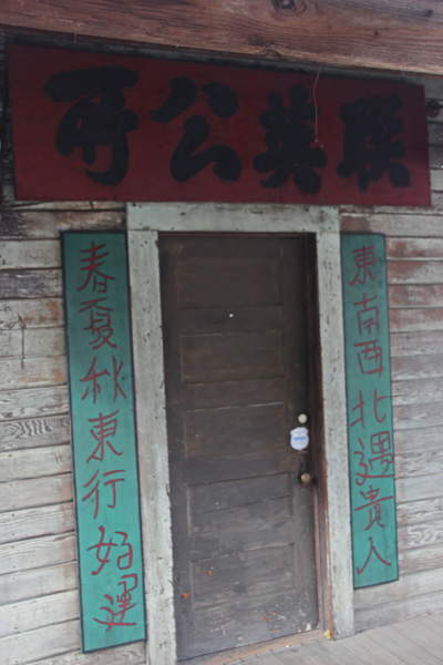 Auburn's joss house, a part of the Chinese legacy of the railroad.